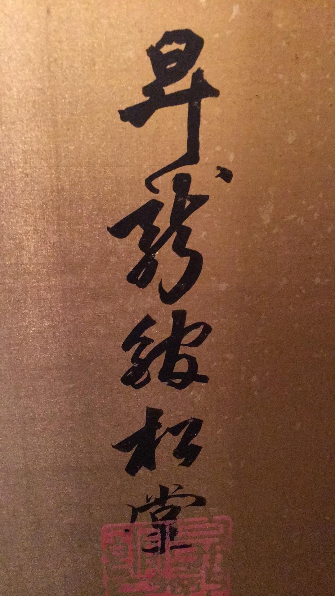 Japon, Paire de paravents par Yukawa Shodo (1868 - 1955)