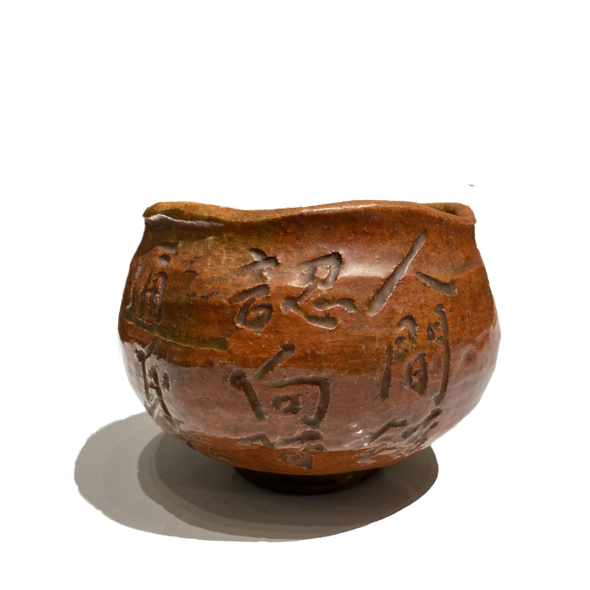 Vendu Japon,  Chawan (bol à thé) ?€? Otagaki Rengetsu (1791-1875)