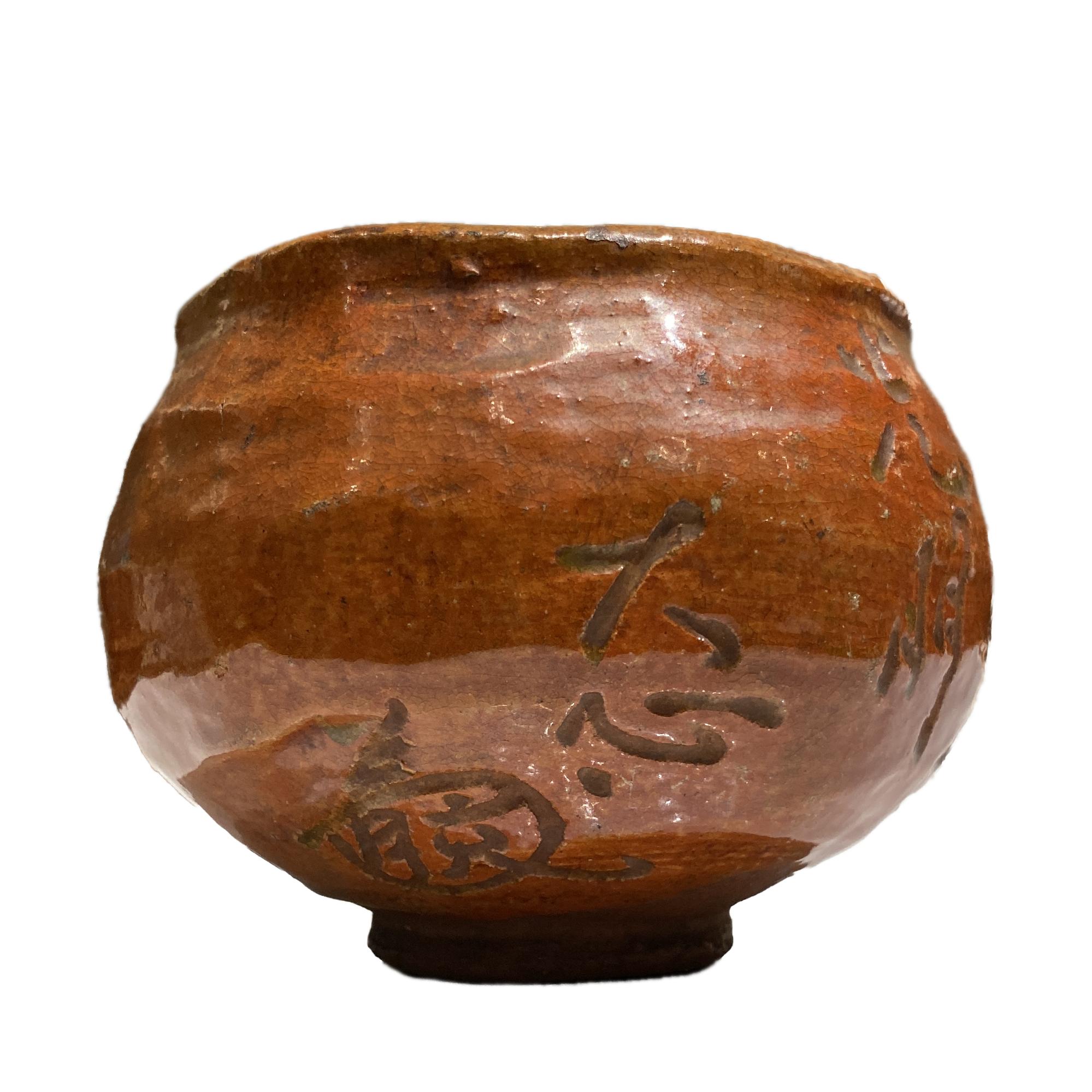 Japon,  Chawan (bol à thé) – Otagaki Rengetsu (1791-1875)