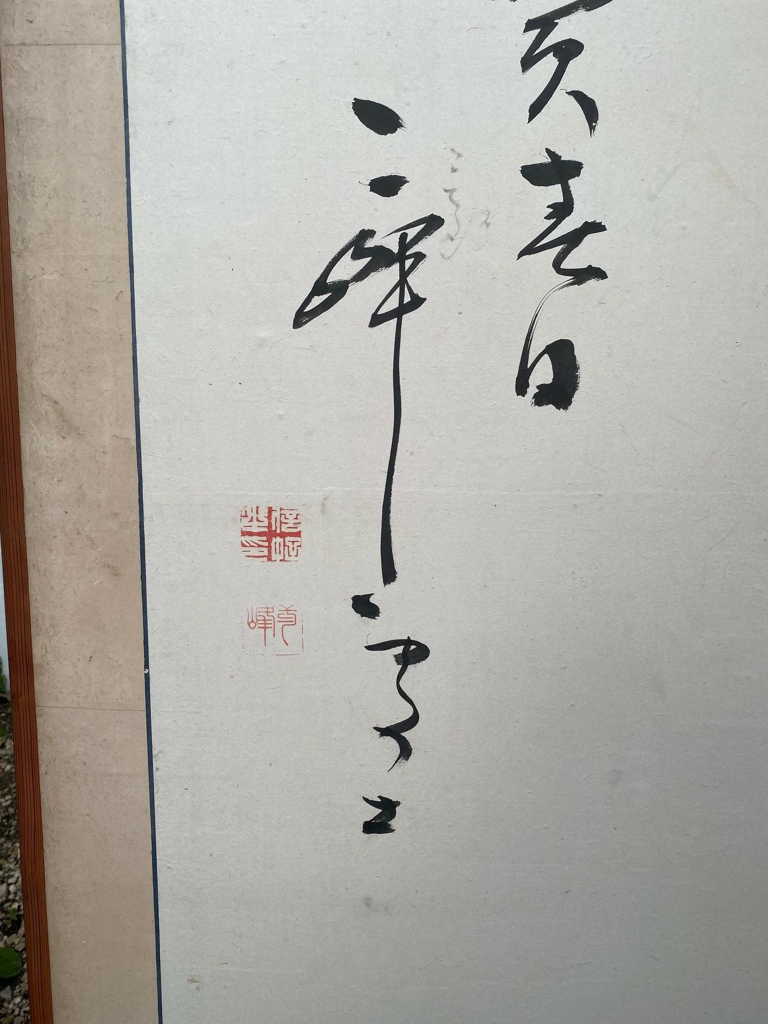 Paire de paravents à 6 feuilles ornés d'une suite de calligraphies  par Takabayashi Nobuyoshi  高林信好 (1819-1897), Japon, 1878,  19ème siècle.