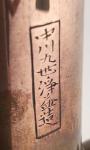 VENDU/SOLD Japon, grands bougeoirs par Nakagawa Jyouëki IX, époque Meiji